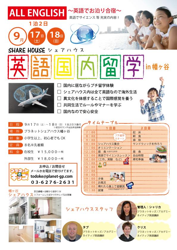 英語留学in幡ヶ谷2016
