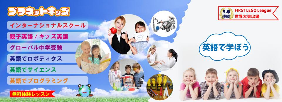英語,レゴ,プログラミング,ロボット,中学受験